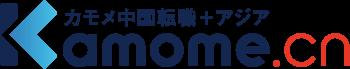 中国・アジアの就職/転職なら求人情報が豊富な【カモメ中国転職+アジア】